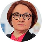Эльвира Набиуллина, председатель Центробанка России