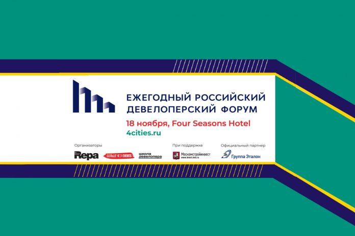 Ежегодный российский девелоперский форум