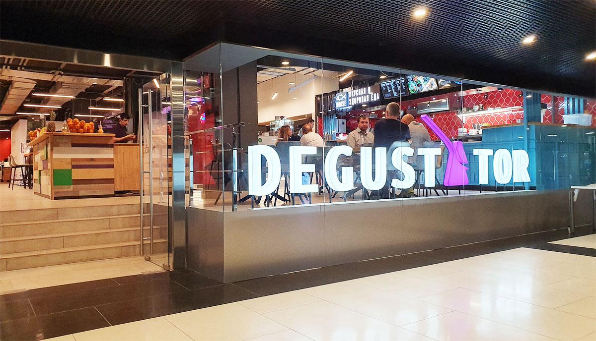 фудкорт Degustator (580 кв.м)
