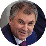 Вячеслав Володин, председатель Госдумы РФ: