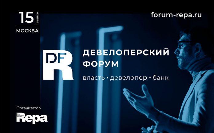 в ноябре в Москве пройдет ежегодный девелоперский форум