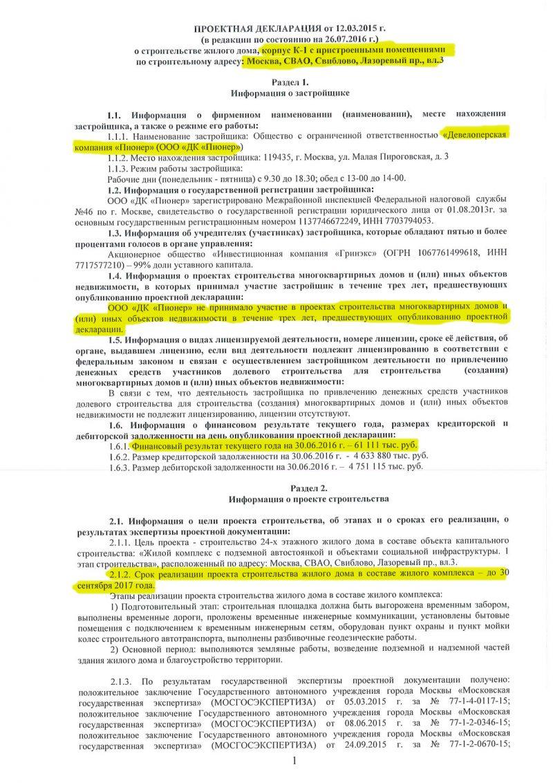 декларация_01
