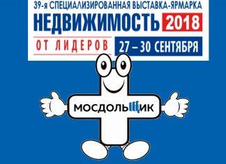 """МосДольщик.рф приглашает на семинар на выставку """"Недвижимость от лидеров"""""""