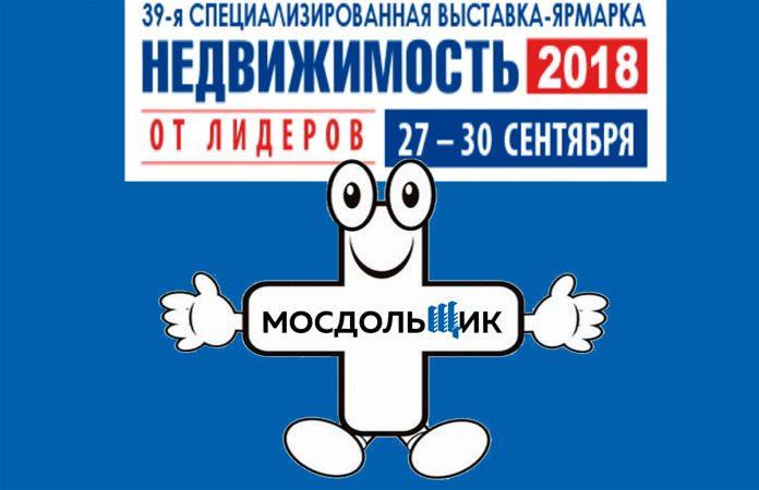 МосДольщик.рф приглашает на семинар на выставку