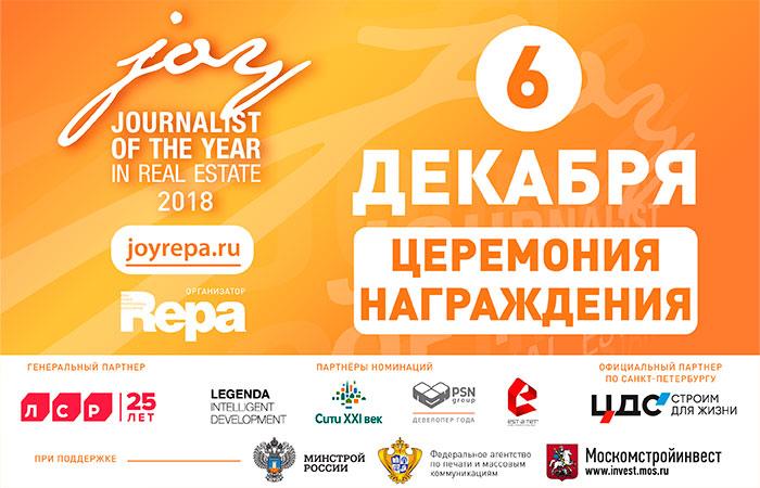 журналситов наградят 6 декабря 2018 года