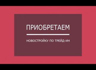 трейд-ин