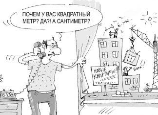 доступные новостройки: дешевые районы Москвы
