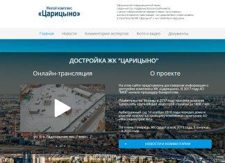 специальные информационные каналу по достройке проблемных новостроек Москвы