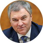Вячеслав Володин, председатель нижней палаты парламента